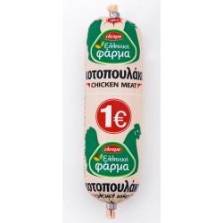 ΣΑΛΑΜΙ ΚΟΤΟΠΟΥΛΟ ΕΛΛΗΝΙΚΗ ΦΑΡΜΑ (1€)