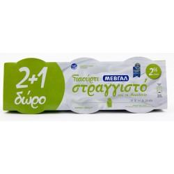 ΓΙΑΟΥΡΤΙ ΜΕΒΓΑΛ ΣΤΡΑΓΓΙΣΤΟ 2% 200γρ. (2+1 ΔΩΡΟ)